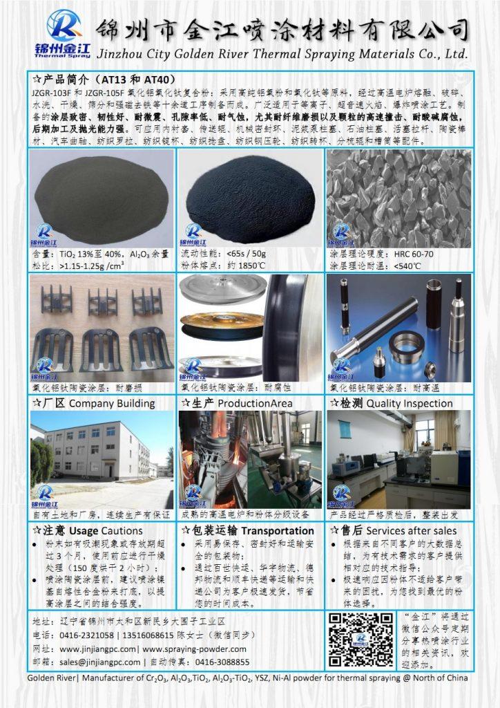 热喷涂氧化铝钛粉
