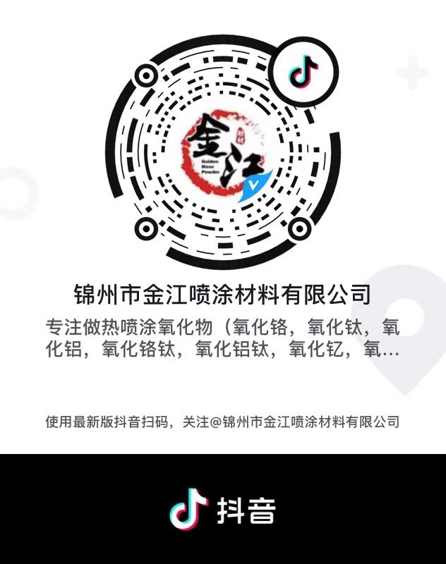 锦州市金江喷涂材料有限公司